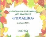 Информационный журнал для родителей. Выпуск № 1